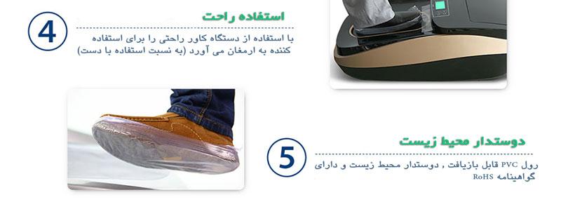 بهترین دستگاه کاور کفش هوشمند