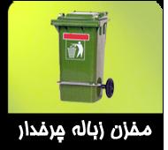 مخزن زباله چرخدار
