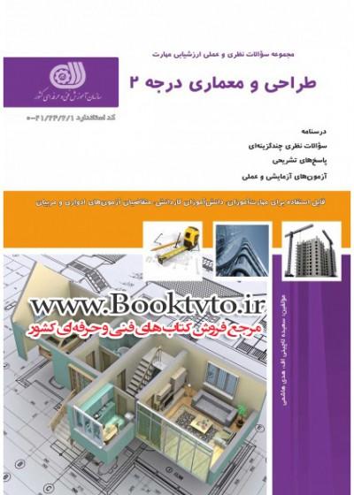 طراحی و معماری درحه 2