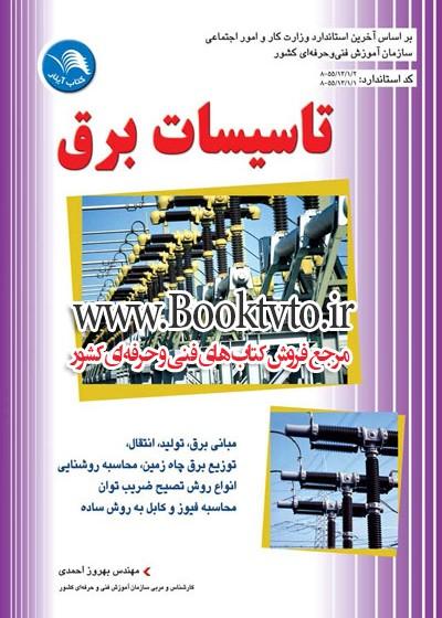 تاسیسات برق