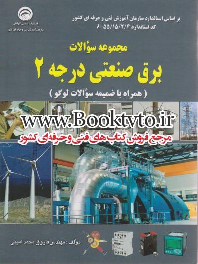 مجموعه سوالات برق صنعتی درجه 2