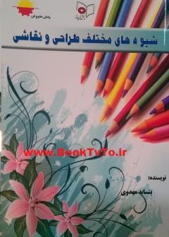شیوه های مختلف طراحی و نقاشی