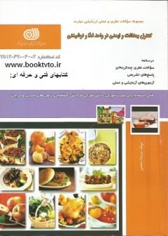 کنترل بهداشت و ایمنی در واحد غذا و نوشیدنی