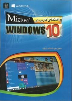 راهنمای کاربردی  Microsoft windows 10(ویندوز 10)