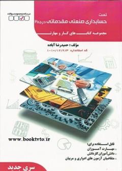 تست حسابداری صنعتی مقدماتی درجه 2