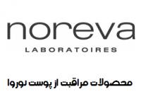محصولات مراقبت از پوست نوروا