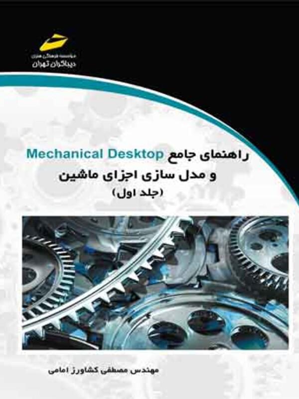 راهنمای جامع Mechanical Desktop و مدل سازی اجزای ماشین  ( جلد اول )