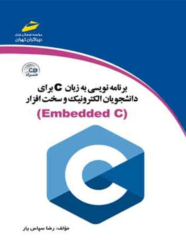 برنامه نویسی به زبان c برای دانشجویان الکترونیک و سخت افزار ( Embeded C )