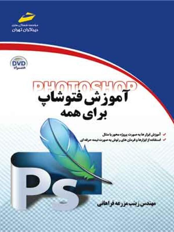 آموزش فتوشاپ برای همه ( همراه DVD )