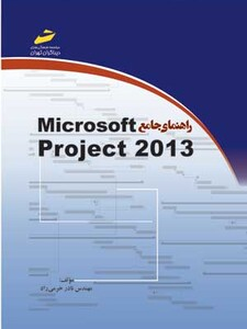 راهنماي جامع microsoft project 2013