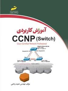 ccnp(switch)آموزش كاربردي