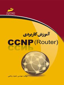 آموزش كاربردي CCNP ROUTER