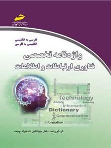 واژه نامه تخصصی فناوری ارتباطات و اطلاعات