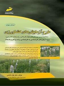 طرح آزمایش های کشاورزی ( ویرایش چهارم )