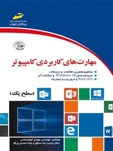 مهارت های کاربردی کامپیوتر 2016 ( سطح یک ) (همراه CD )