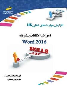 آموزش امکانات پیشرفته word 2016