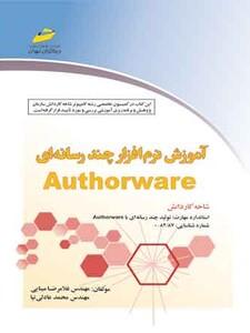 آموزش نرم افزار چند رسانه ای Authorware