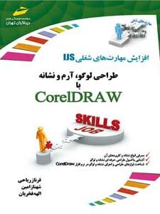 طراحی لوگو ، آرم و نشانه با Corel DRAW