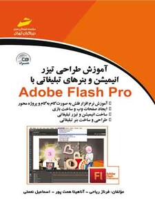 آموزش طراحی تیزر انیمیشن و بنرهای تبلیغاتی با Adobe flash pro (همراه CD )