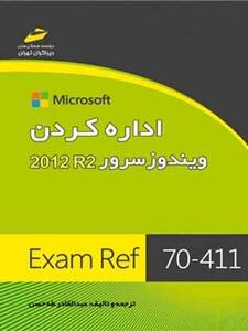 اداره کردن ویندوز سرور  2012R2