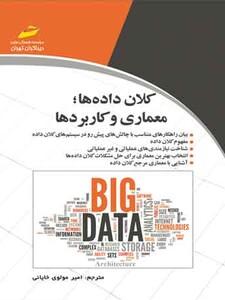 کلان داده ها : معماری و کاربردها