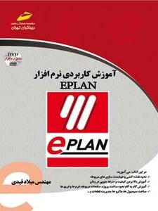 آموزش کاربردی نرم افزار EPLAN