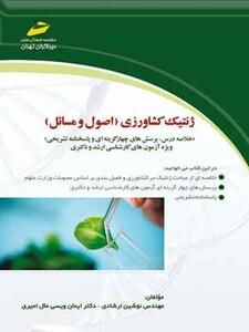 ژنتیک کشاورزی ( اصول و مسائل )
