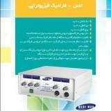 دستگاه فیزیوتراپی ( استیمولاتور)  مدی مکس  2 کانال 400  هرتز