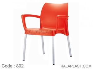صندلی دسته دار هارمونی با پایه آلومینیومی کد 802