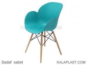 صندلی دسته دار صدف با پایه چوبی ثابت