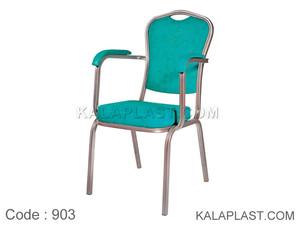 صندلی دسته دار با فریم آلومینیومی کد 903