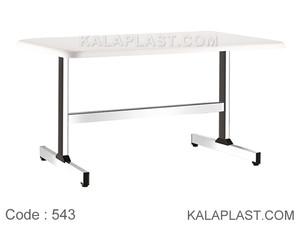 میز 6 نفره صفحه پلاستیکی با پایه پروفیلی T کد 543