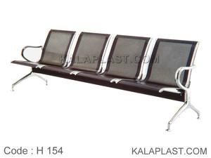 صندلی انتظار 4 نفره پانچ کد H154