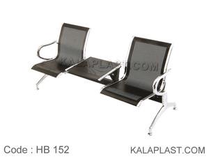 صندلی انتظار 2 نفره پانچ کد HB152