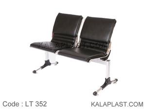 صندلی انتظار 2 نفره پانچ بدون دسته با تشک کد LT352