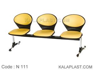 صندلی انتظار 3 نفره با تشک کد N111