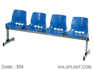 صندلی انتظار 4 نفره کد 304