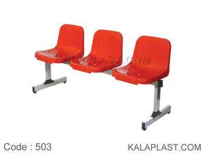 صندلی انتظار 3 نفره کد 503