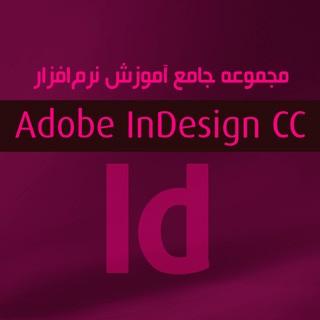 مجموعه جامع آموزش Adobe InDesign CC