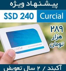 هارد  SSD 240GB Curcial مدل BX200  (نو-2سال گارانتی)