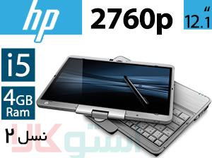 لپ تاپ استوک Hp Elitebook 2760p (تبلت پی سی i5 نسل دو )