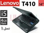 لپ تاپ استوک Lenovo ThinkPad T410 - i5